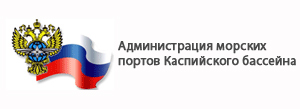 "ФГУ ""АМП Астрахань"""