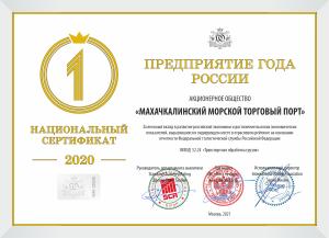 АО Махачкалинский МТП с печатью и подписью